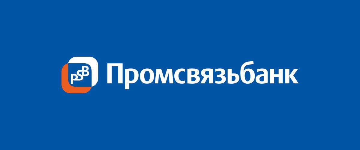 antalex-promsvyazbank-анталекс