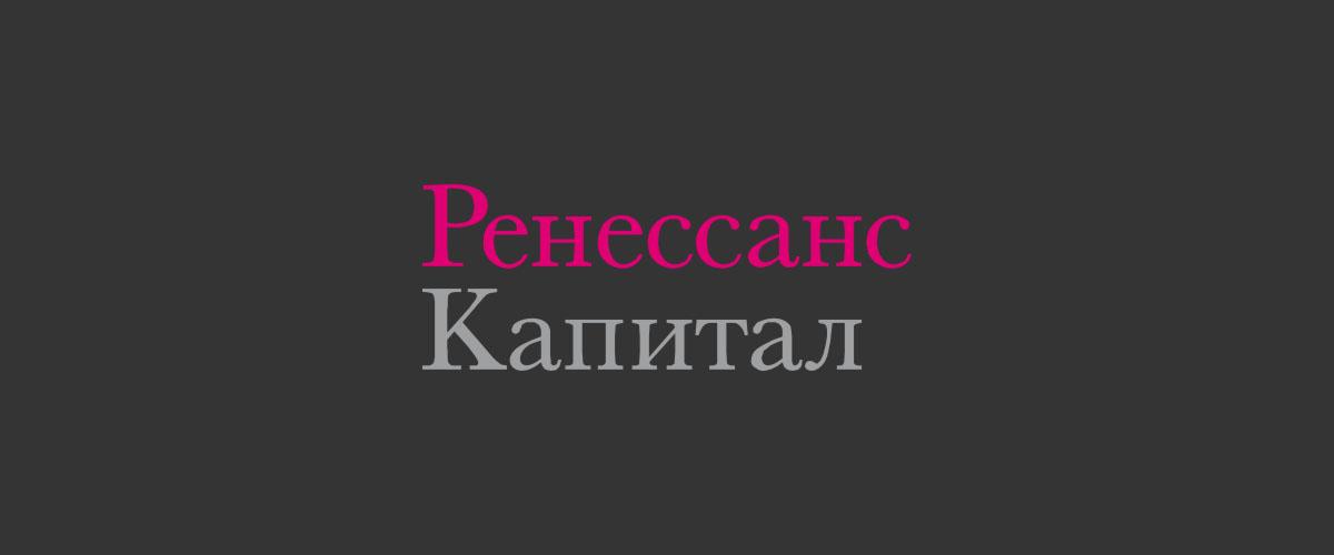 ИТ-инфраструктура-renissans-capital-Анталекс